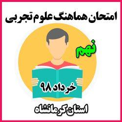 امتحان هماهنگ علوم نهم خرداد ۹۸ استان کرمانشاه