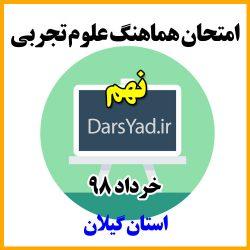 امتحان هماهنگ علوم نهم خرداد ۹۸ استان گیلان