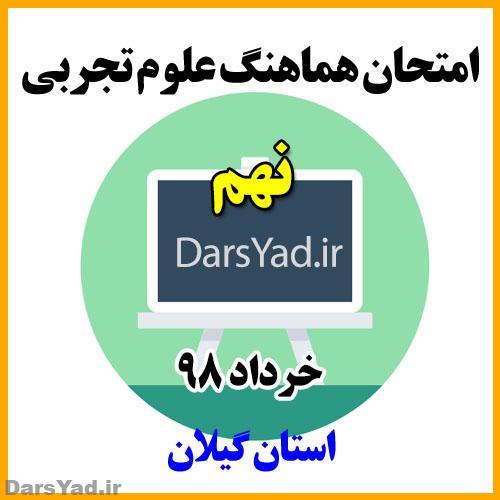 امتحان هماهنگ علوم نهم خرداد 98 استان گیلان