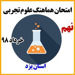 امتحان هماهنگ علوم نهم خرداد ۹۸ استان یزد