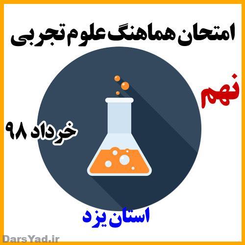امتحان هماهنگ علوم نهم خرداد 98 استان یزد
