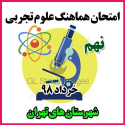 امتحان هماهنگ علوم نهم خرداد ۹۸ شهرستان های تهران