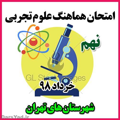 امتحان هماهنگ علوم نهم خرداد 98 شهرستان های تهران