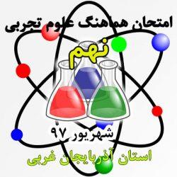نمونه سوال شهریور ماه ۹۷ علوم نهم استان آذربایجان غربی
