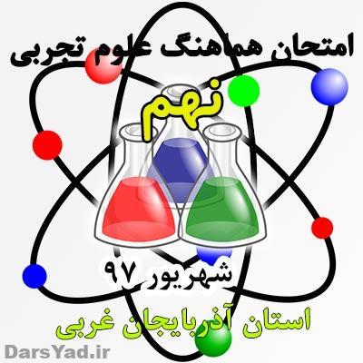 نمونه سوالات شهریور ماه ۹۷ علوم نهم استان آذربایجان غربی