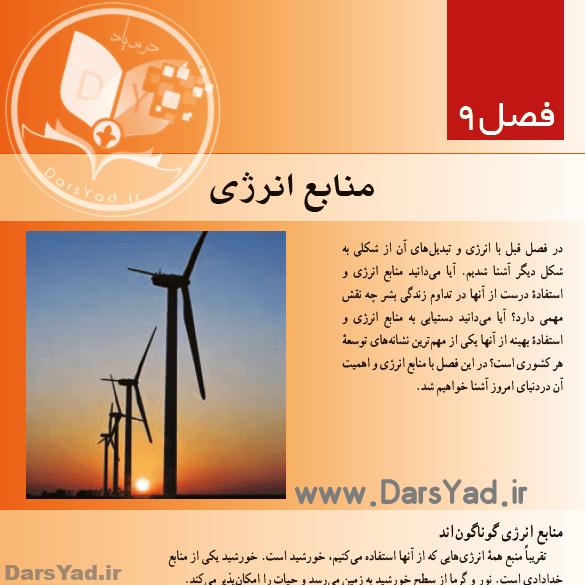 آموزش فصل منابع انرژی هفتم